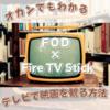 【パソコン不要】スマホでFODに登録!Fire TV Stickを使ってテレビで楽しむ手順