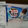 【沖縄スイーツ】丸永製菓のあいすまんじゅう塩バニラ
