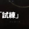 「Destiny 2」 ナイトフォール 試練 10万点を目指す!! (サバスンの歌編)