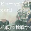 【インタビュー Vol.01】草加の「革」で挑戦し続ける「killing art」