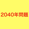 【2040年問題】20年後には誰とゴルフをしていますか?
