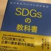 SDGsの課題は左側におく 「SDGsの教科書」 ブック・レビュー