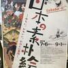 日本橋の展覧会を巡る:「日本の素朴絵」展(三井記念美術館)と「山口蓬春展」(日本橋高島屋)