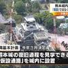 熊本城の見学通路を「本格的構造物」へ