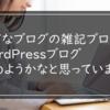 はてなブログの雑記ブロガー WordPressブログ始めようかなと思っています