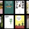 村上春樹の長編小説が、電子化決定!マジ嬉しい、ありがとう新潮社さん!
