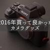 2016年に買って良かったカメラ関連グッズのランキング
