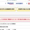 IB証券の入金にジャパンネット銀行の振込が使えなくなっている?