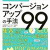 読書日記「コンバージョンアップの99の手法」