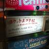 ロケットまつり42:川口淳一郎教授
