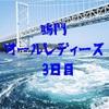 鳴門オールレディースG3 3日目(無料予想)