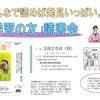 『学習の友』3月読書会は25日です。
