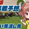 2020/7/4 福島函館新馬戦予想+狙い馬消し馬【新馬戦予想ブログ】