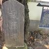 浄運寺の武藤塚の碑