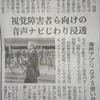 【視覚障害】音声ガイドアプリ「ナビレコ」の紹介