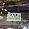 小樽駅と旧国鉄手宮線遊歩道