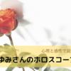 浜崎あゆみさんのホロスコープを読む