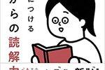 14歳からの読解力教室: 生きる力を身につける【書籍レビュー】