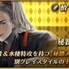 【ロマサガRS】4体目の配布SS「酔うのも悪くない」グレイをGET!