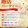 6月23日(金)第1回ワンランク上の婚活パーティー♪☆30代中心☆~初参加・一人参加大歓迎~