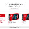 新型Nintendo Switchが8月30日(金)発売、バッテリー持続時間が長くなった新モデル