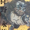 金沢歴活美術史特講「狩野永徳」