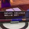 PS4版ドラゴンクエスト11 所感