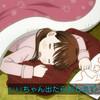 12月25日/今日見たアニメ