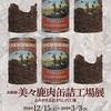 [企画展]★美々鹿肉缶詰工場展 よみがえるまぼろしの工場