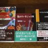 ジャズの本を買ってジャズを聴く、そしてまたジャズの本を買う
