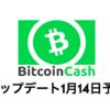 ビットコインキャッシュ(BCH)アップデート1月14日予定
