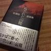 3840 佐瀬稔文学の快