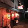 釧路中華料理の華獅子酒家で忘年会