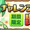 【パズドラ速報】第38回チャレンジダンジョンLV7固定チームはラードラパ動画など攻略のハナシ