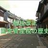 地租改正 ~固定資産税の歴史~