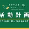 スタディクーポン・イニシアティブ 渋谷区での活動計画(2018年1月~2019年3月)