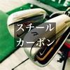 【ゴルフ】ウェッジを楽しく悩む日々。