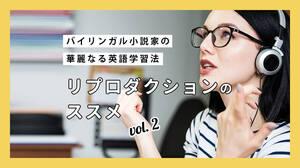 通訳者の訓練法を英語学習用にアレンジ! スピーキングとリスニングを同時に鍛える方法とは?