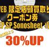 WEB限定 店頭買取クーポン券 |4日間限定| LP/EP/SP/Sonosheet専用発行させて頂きました。篇 #八尾市 #本買取 #LP買取 #BooksChannel #ブックスチャンネル