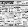 黒崎店 ニコニコデースペシャル 開催☆