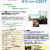 石本 弾 コントラバス・サマー・コース2017