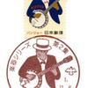 【絵入りハト印】2019.12.6・楽器シリーズ第2集