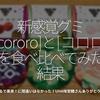 561食目「新感覚グミ [ cororo ] と [ コロロ ] を食べ比べてみた結果」まるで果実!に間違いはなかった!UHA味覚糖さんありがとう★