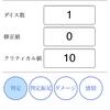 DX3 DiceRoller/BCDiceAPIを使ってスマホでダブルクロスの判定