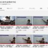 中国語学習に役立つお気に入りYouTubeチャンネル~「青島日美外語専修学校」など