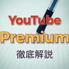 【徹底解説】YouTube Premiumとは?YouTuberは収益化に必須?