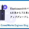 Elasticsearchのバージョンを6.8系から7.5系にアップグレードしました
