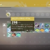 【Destiny2】エキゾチックエングラムも詳細が見れるって知ってる?
