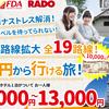 格安往復航空券と宿泊で1万円プラン登場!名古屋、新潟、福岡、熊本発FDA