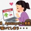 【悲報】 Amazonから素敵なものが届いてしまう・・・